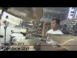 Последний концерт Горшка (КОРОЛЬ и ШУТ )-Нашествте 2013