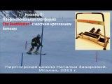 Горнолыжный клуб Skier's Edge Club®. Горнолыжная школа Натальи Захаровой