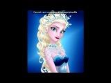 «Красивые Фото • fotiko.ru» под музыку  песня Эльзы из мультфильма